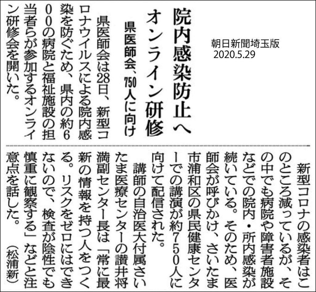 県 指定 埼玉 病院 コロナ
